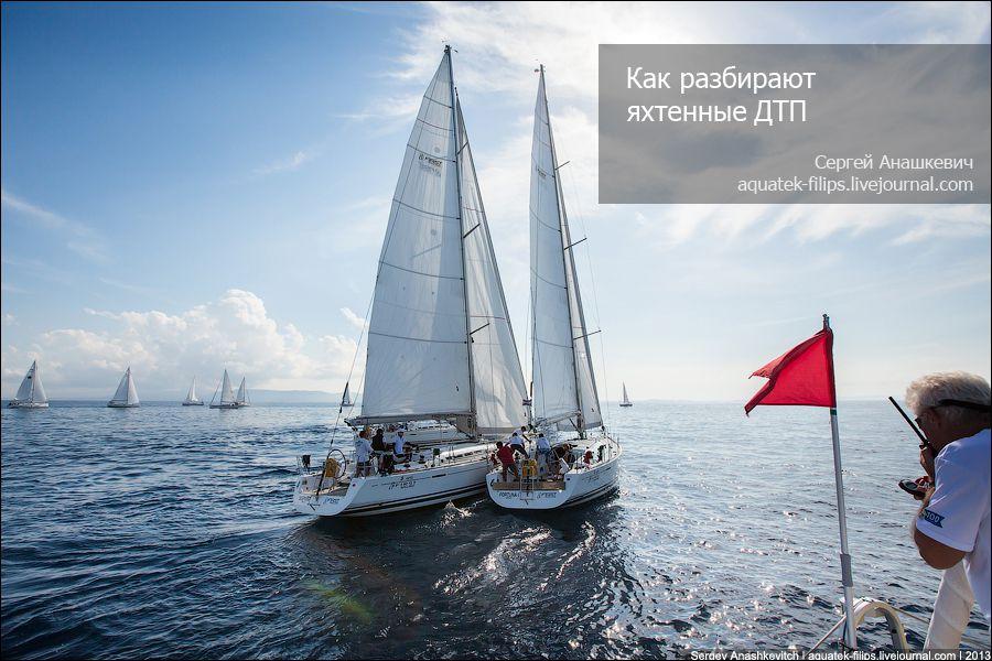 Как разбирают яхтенные ДТП?